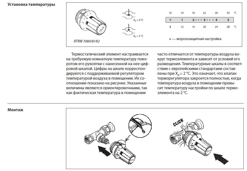 Терморегулятор для радиатора отопления: регулятор температуры для батарей, регуляторная термоголовка и термостат