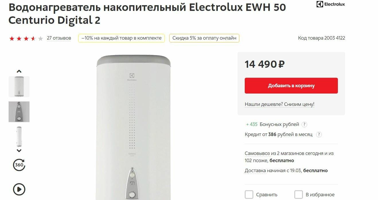 Рейтинг электрических накопительных водонагревателей