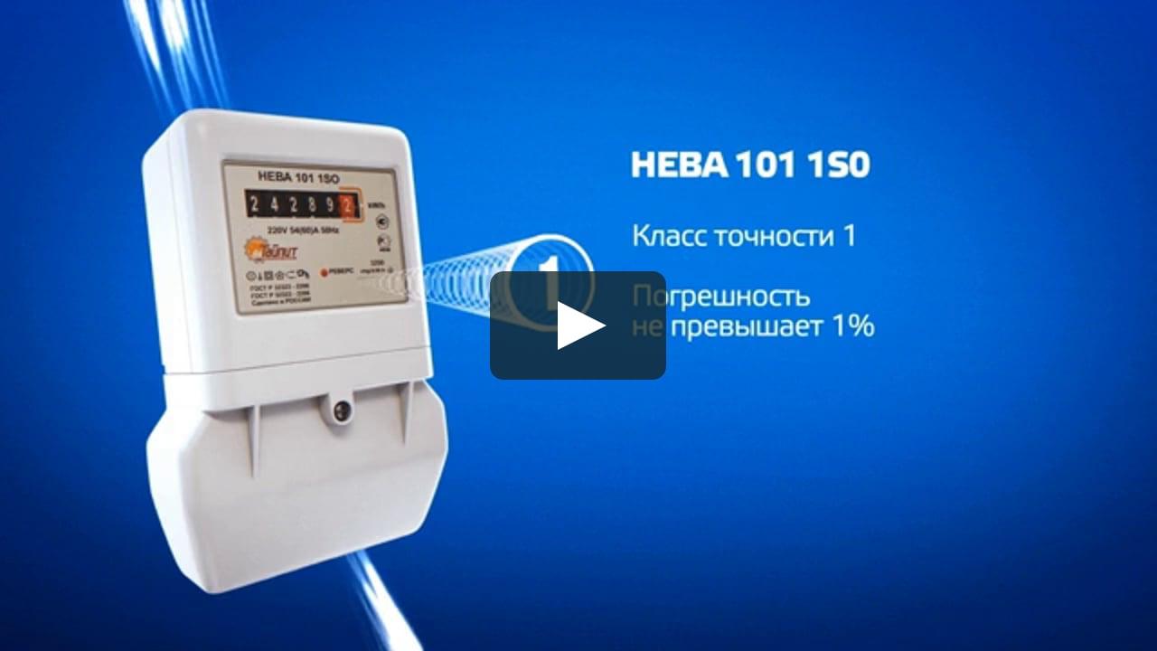 Электрический счётчик нева 301 – обзор и характеристики прибора
