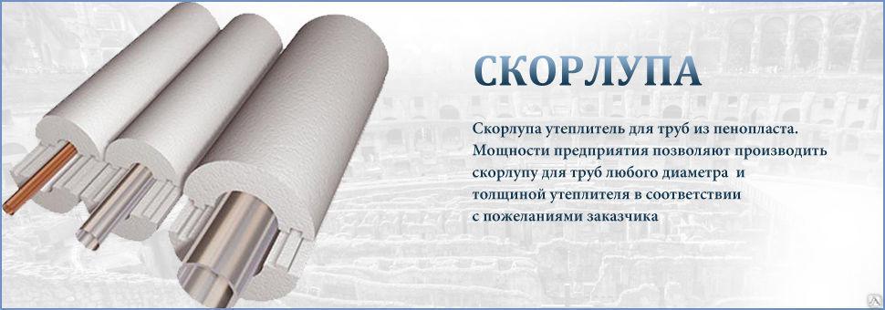 Теплоизоляция ппу особенности труб в пенополиуретановой оболочке. монтаж