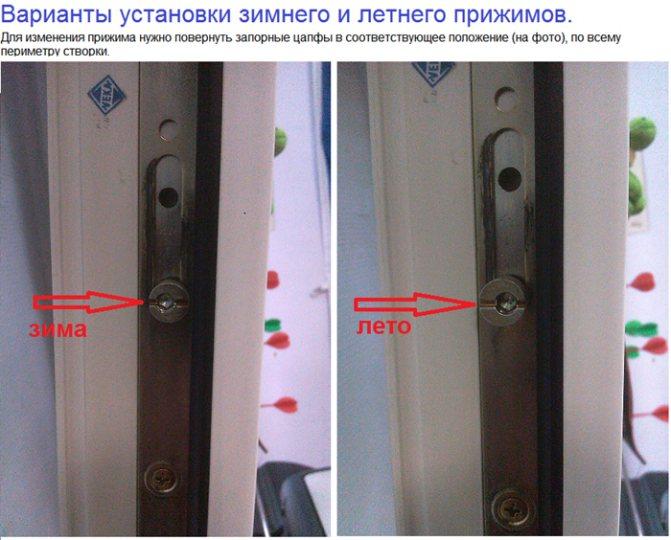 Как перевести окна в зимний режим: пошаговая инструкция с фото