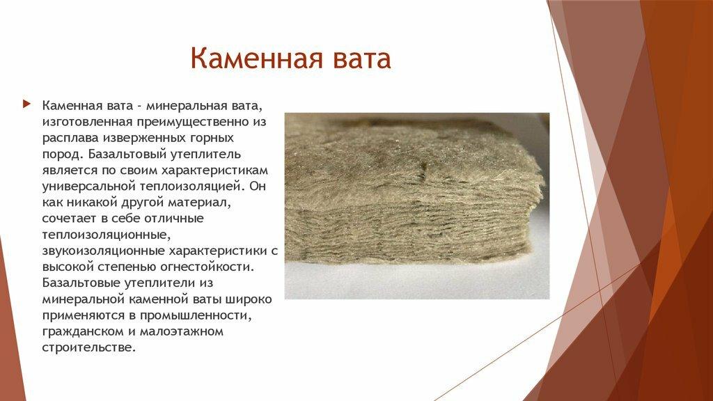 Вред минеральной ваты для здоровья в строительстве