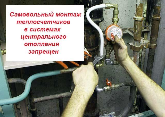 Общедомовые счетчики на отопление: зачем нужны, какие бывают + расчеты