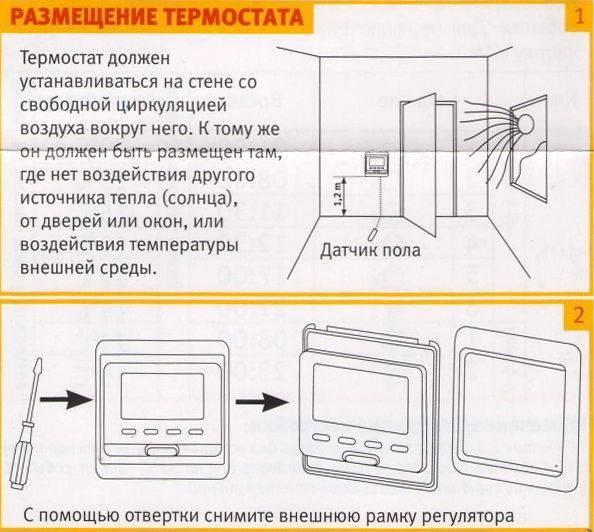 Датчик температуры теплого пола: описание, виды, установка и схема подключения, проверка