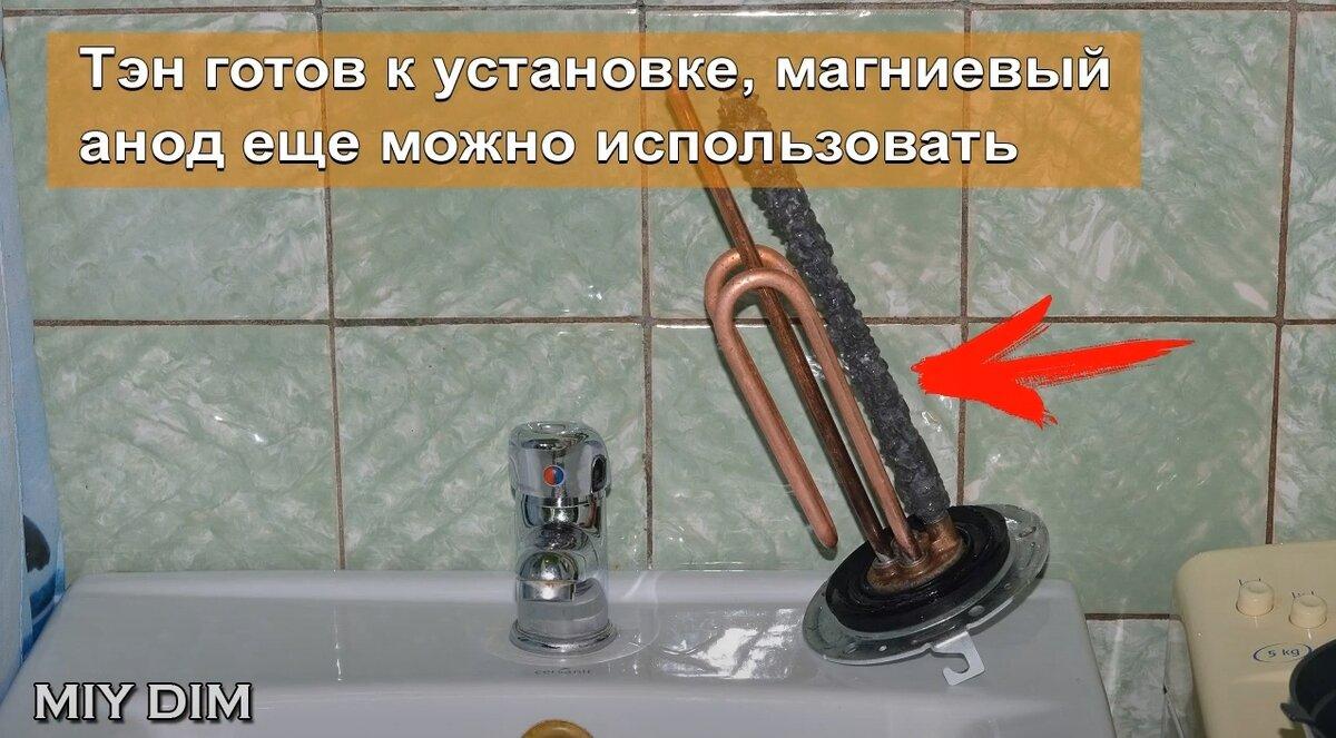 Как промыть проточный водонагреватель и тен бойлера от накипи: способы очистки