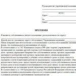 Письмо министерства строительства и жилищно-коммунального хозяйства рф от 26 июня 2019г. №23464-ог/04 об определении размера платы за коммунальную услугу по отоплению