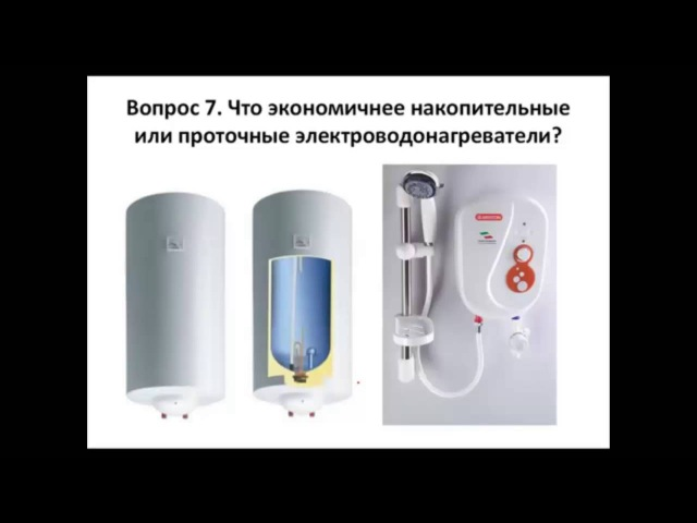 Какой водонагреватель лучше – проточный или накопительный?