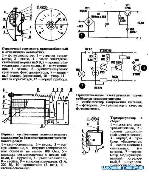 Терморегулятор для инкубатора своими руками: схема простейшей конструкции
