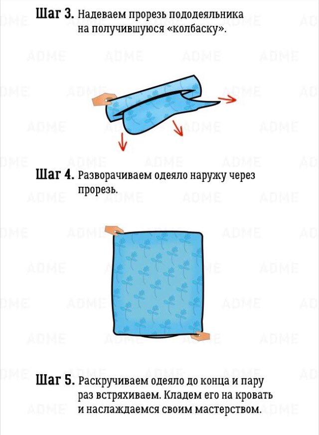 Как быстро заправить одеяло в пододеяльник? лайфхак - как легко надеть пододеяльник на детское одеяло