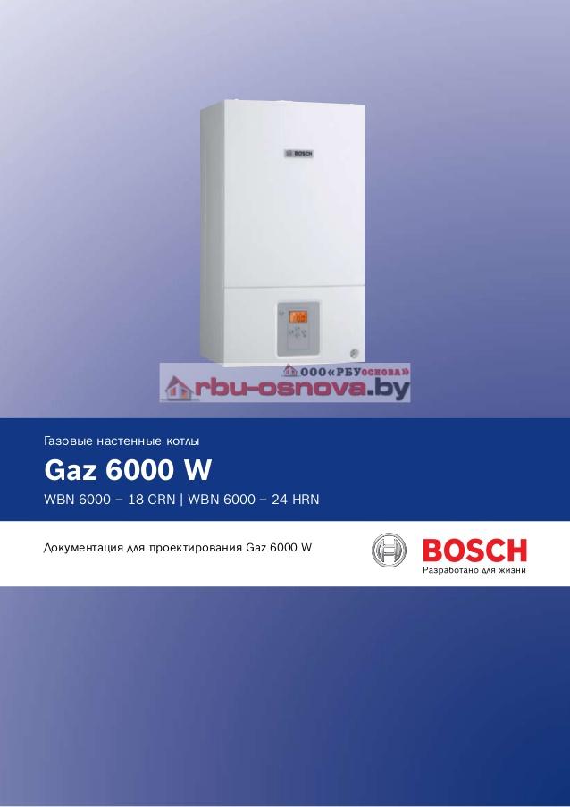 Обзор газовых котлов bosch