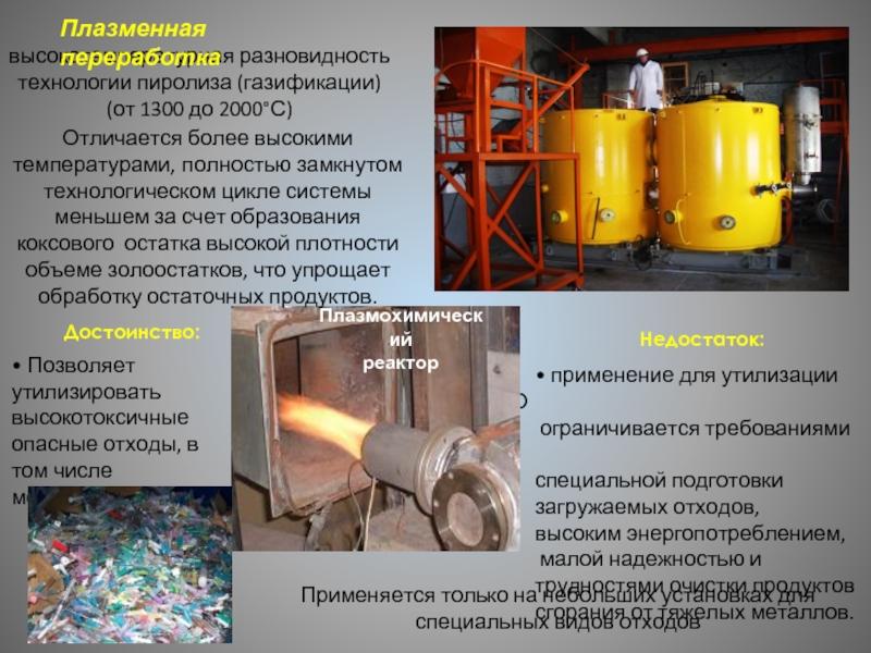 Что такое пиролиз отходов тбо? высокотемпературный и низкотемпературный пиролиз мусора