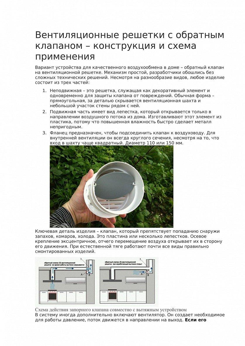 Обратный клапан на вентиляцию: виды, устройство, установка на вытяжку