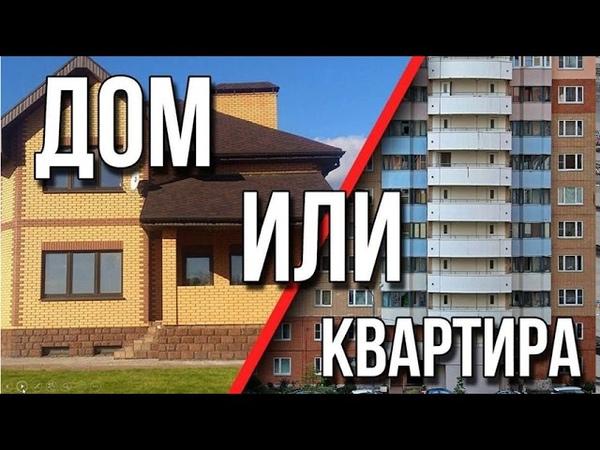 Дом за городом. стоит ли он своих денег? на сайте недвио