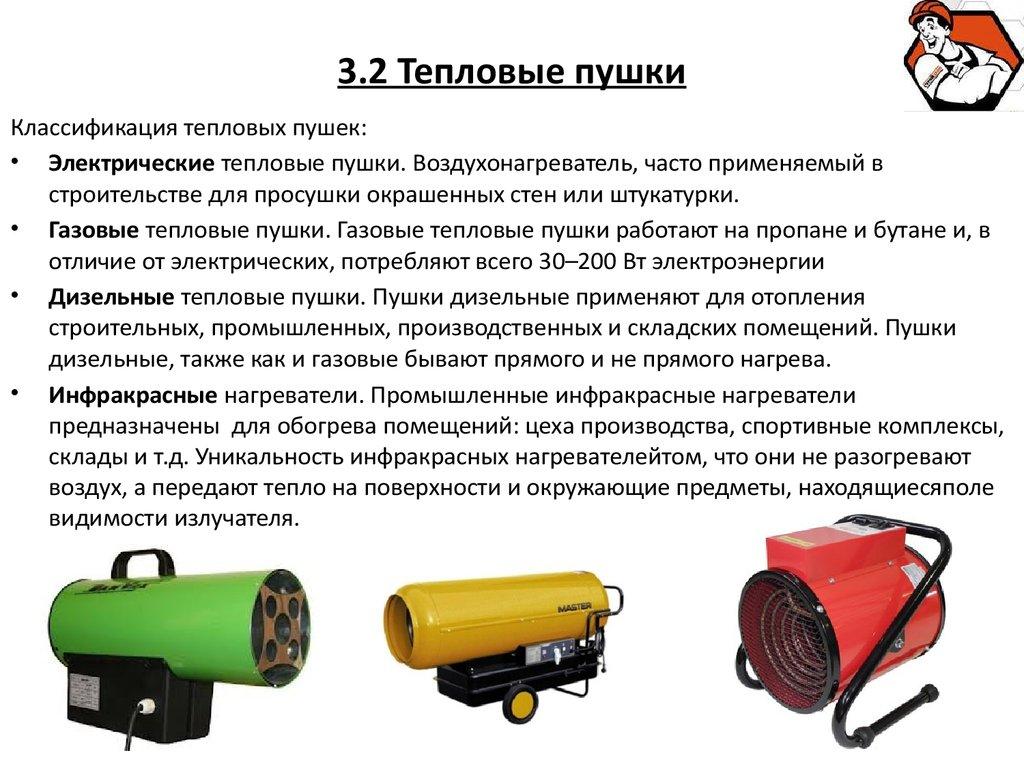 Топ-15 лучших тепловых пушек: для гаража, дачи. описание электрических, дизельных, водяных и газовых моделей | рейтинг +отзывы