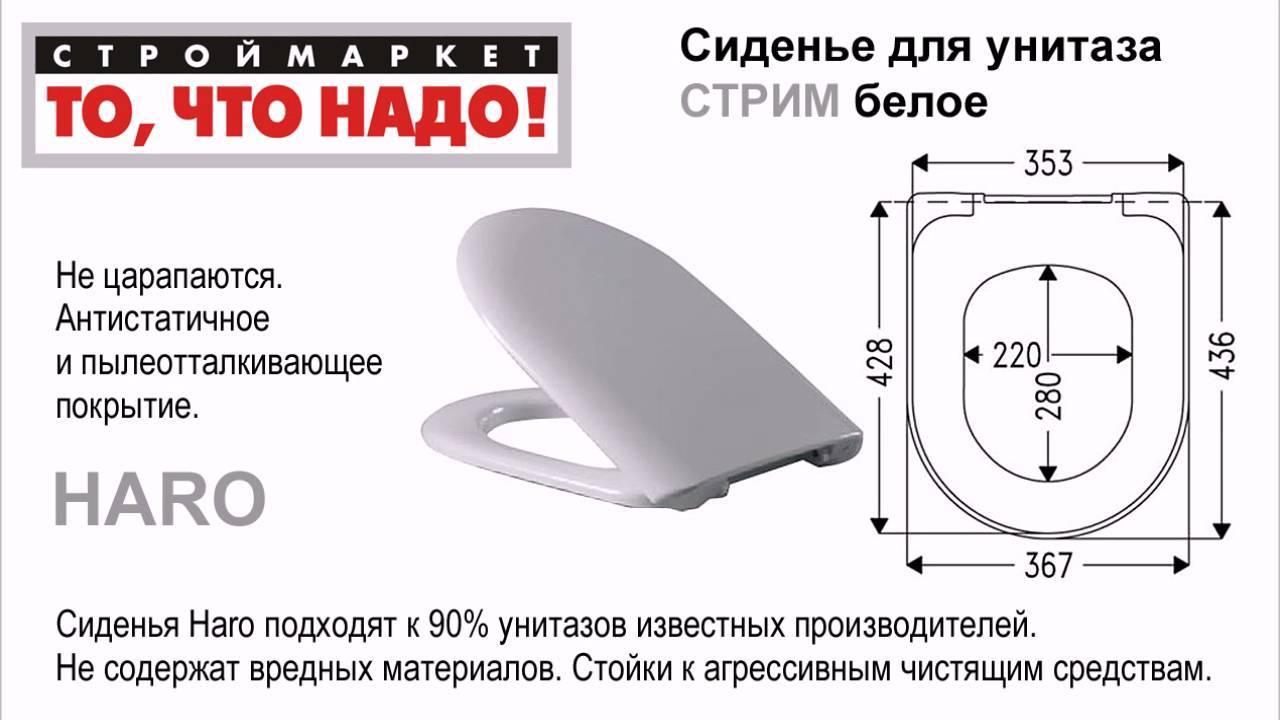 Как подобрать сиденье для унитаза по размеру