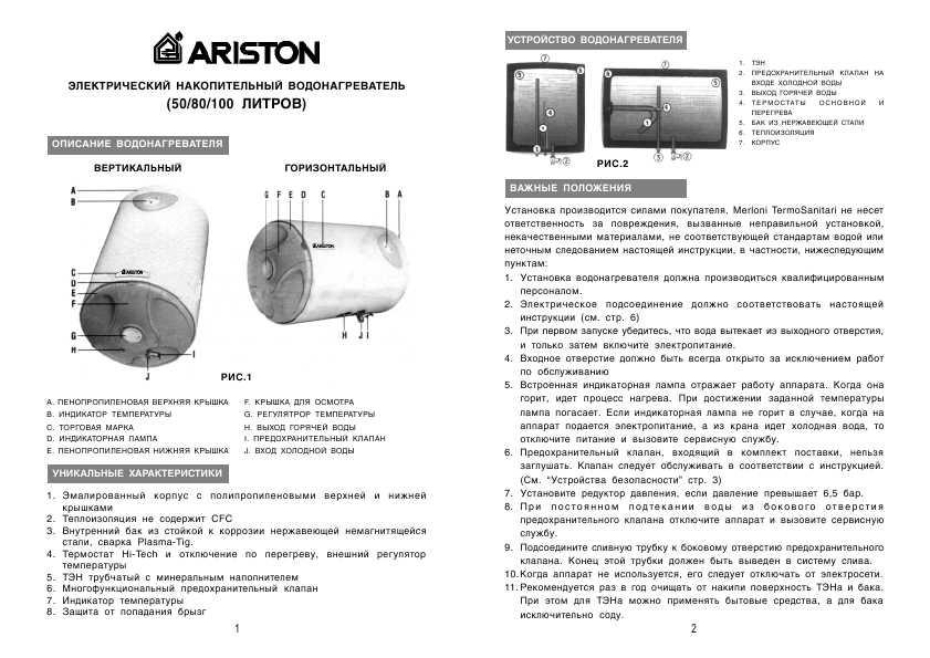 Ремонт водонагревателей аристон: 80 литров, ремонт своими руками, бойлер на 50 и 100, неисправности котла