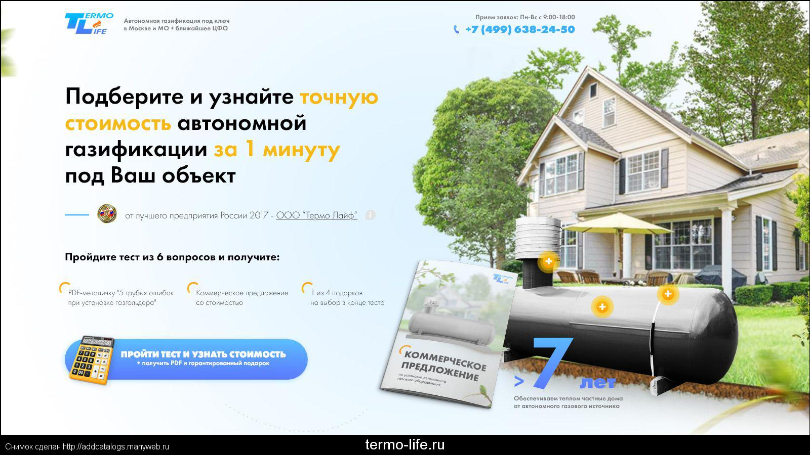 Автономная газификация частных домов в самарe - цена на газгольдеры для газоснабжения дома