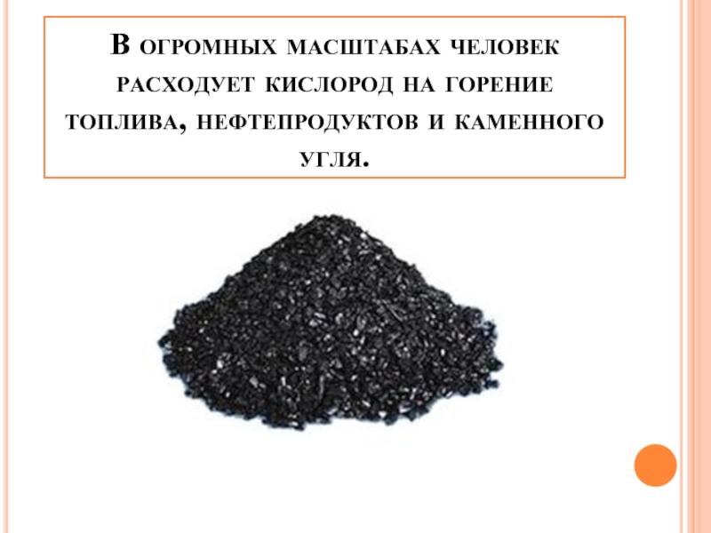 Расчет горения угольной пыли. формула горения угля
