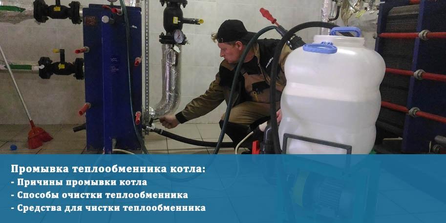 Промывка газового котла и чистка теплообменника своими силами + видео инструкция