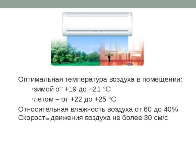 Влажность воздуха в квартире: норма для человека