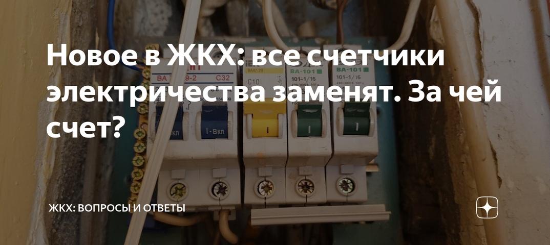 Надо ли менять счетчики электроэнергии - требования закона. жми!