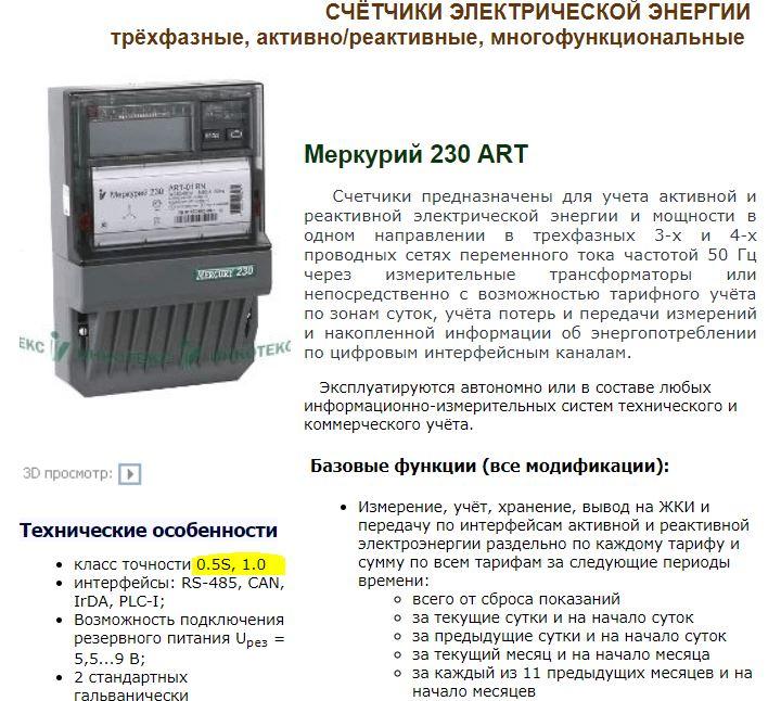 Почему электросчетчик на опоре завышает показания | energofiksik