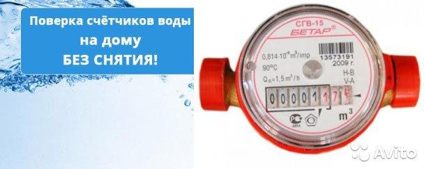 Проверка счетчиков воды на дому без снятия. стоимость поверки счетчиков холодно и горячей воды | юридические советы