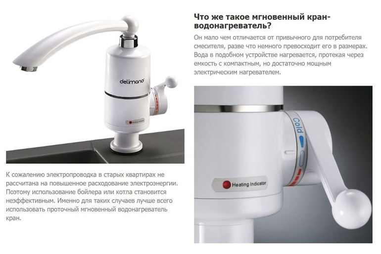 Особенности проточных бытовых водонагревателей Делимано — принцип работы