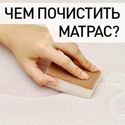 Как вывести кровь с матраса в домашних условиях