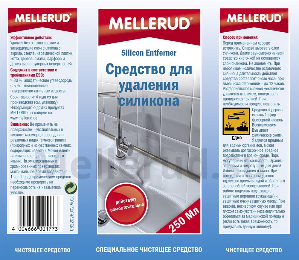 Инструкция: чем отмыть силиконовый герметик