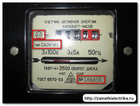 Номер счетчика воды – где посмотреть на счетчике, где указаны и как узнать заводские номера