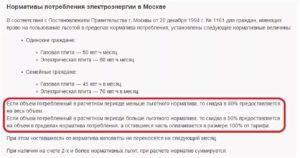 Льгота ветеранам труда по оплате электроэнергии в москве в 2020 году - все по закону