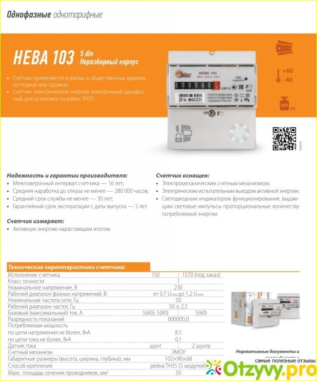 Счётчик электроэнергии нева 306 – схемы подключения и описание прибора