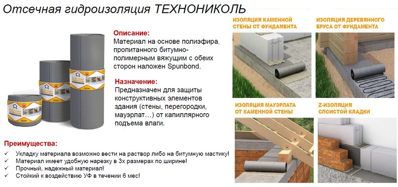 Битумная мастика «технониколь» (38 фото): полимерная гидроизоляционная «техномаст» и «фиксер», № 31 и 33, расход на 1 м2