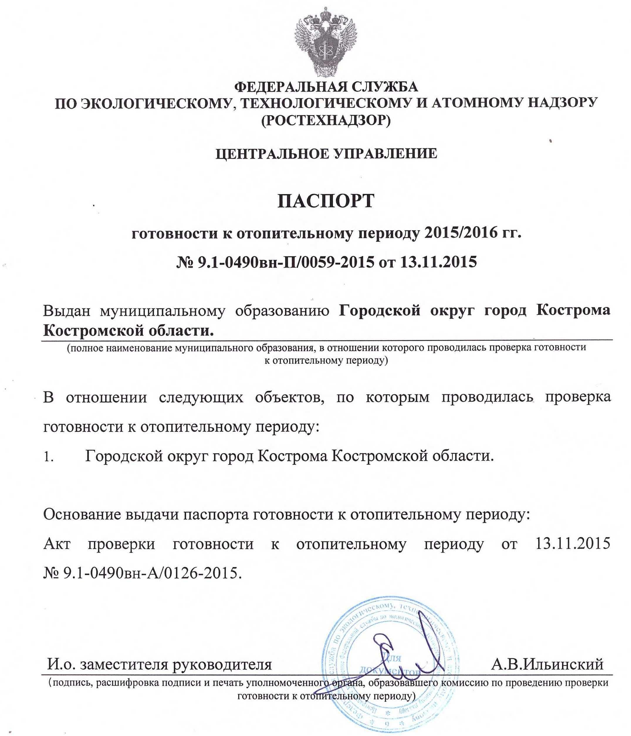 Когда включат отопление в москве в 2020 году - последние новости