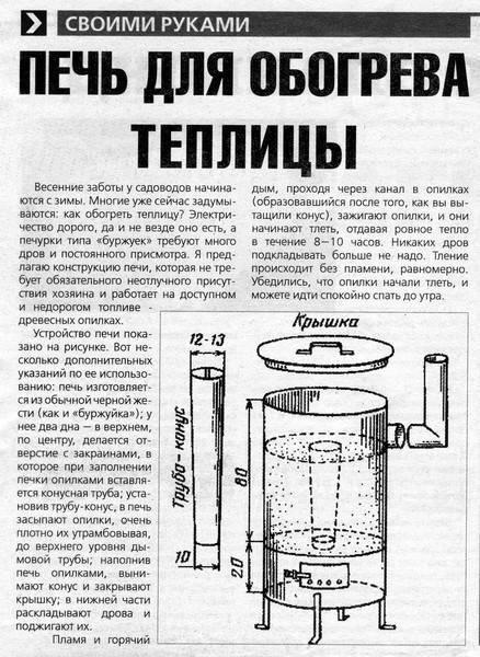 Устройство ракетной печи и 3 преимущества