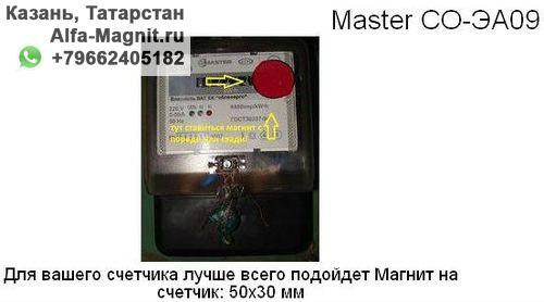 Чем рискует хозяин счетчика воды, когда останавливает его магнитом