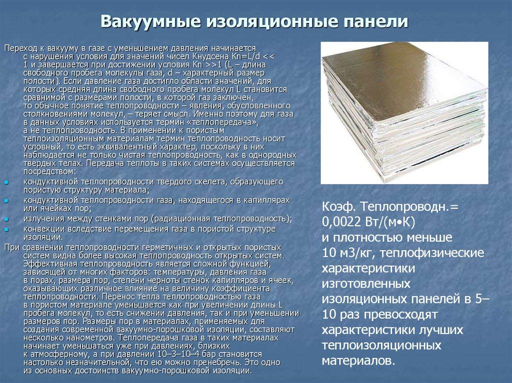 Вакуумно-порошковая теплоизоляция  - большая энциклопедия нефти и газа, статья, страница 1