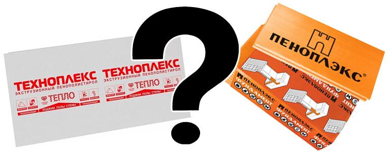 Техноплекс или пеноплекс - что лучше? чем отличается?