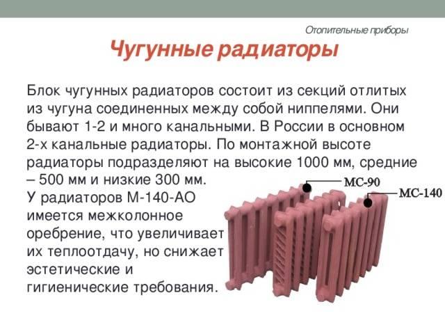 Сколько весит чугунная батарея: вес одной секции радиатора отопления старого образца и нового