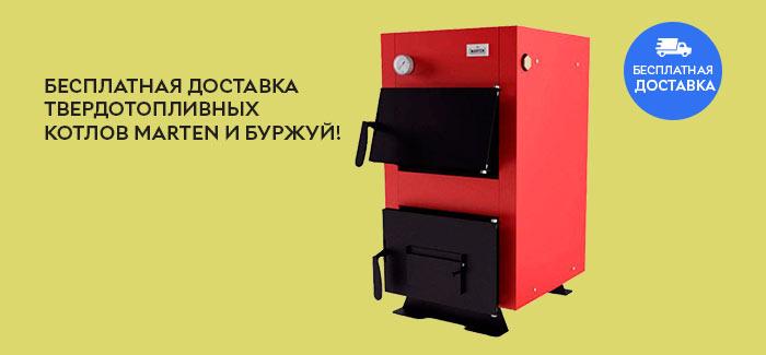 Популярный напольный газовый котел российского производства
