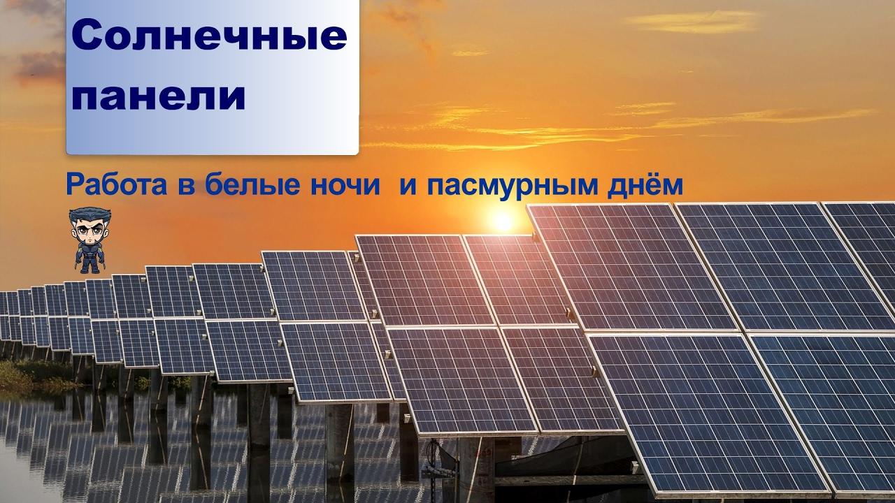 Влияние препятствий солнечным лучам на выработку энергии солнечными панелями