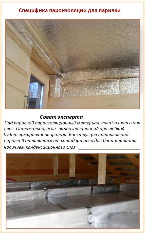 Пароизоляция потолка при холодном чердаке: какую выбрать и как класть на чердачное перекрытие