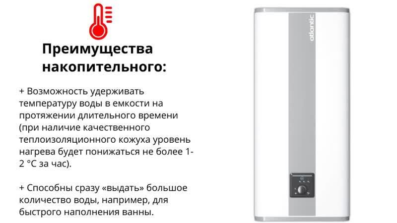 Рейтинг лучших накопительных электрических водонагревателей 2018 года - qteck.ru