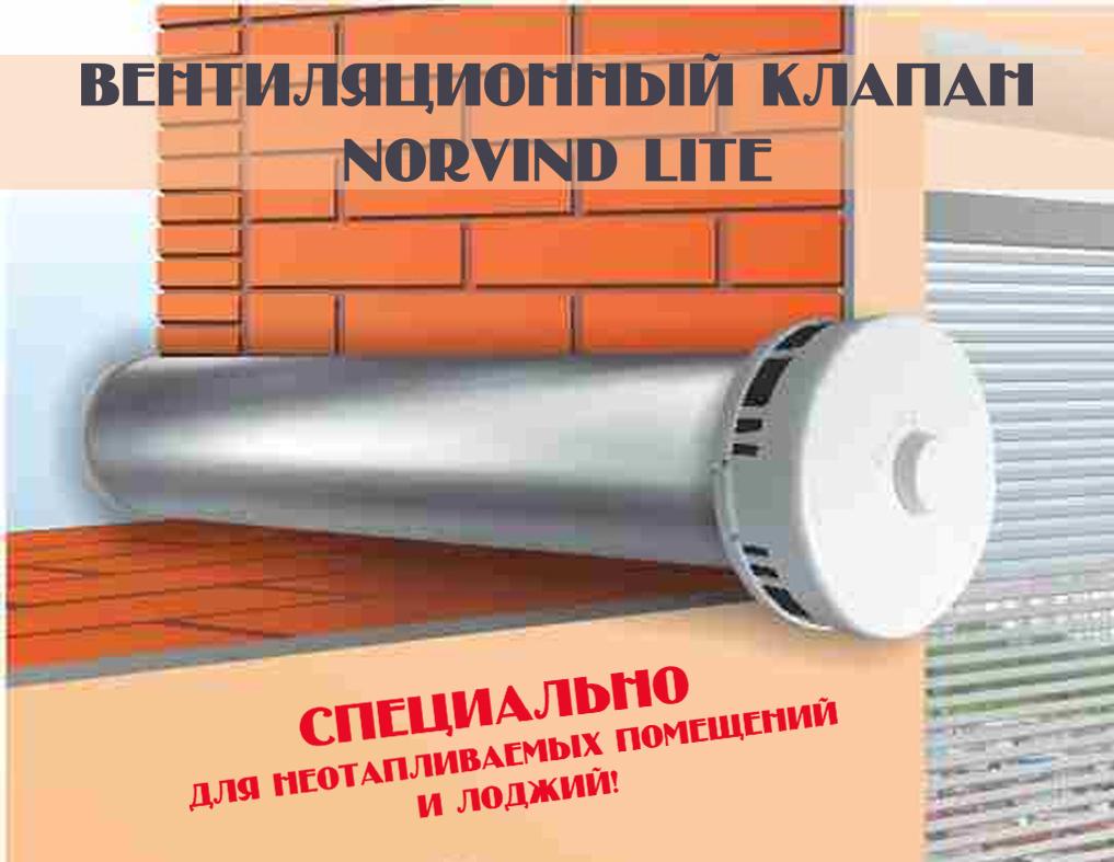 Приточный клапан в стену своими руками: детали монтажного руководства