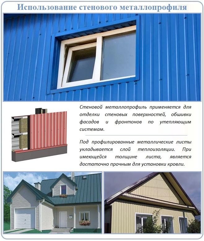 Как обшить дом профлистом своими руками: технология отделки фасада металлопрофилем (фото, видео)