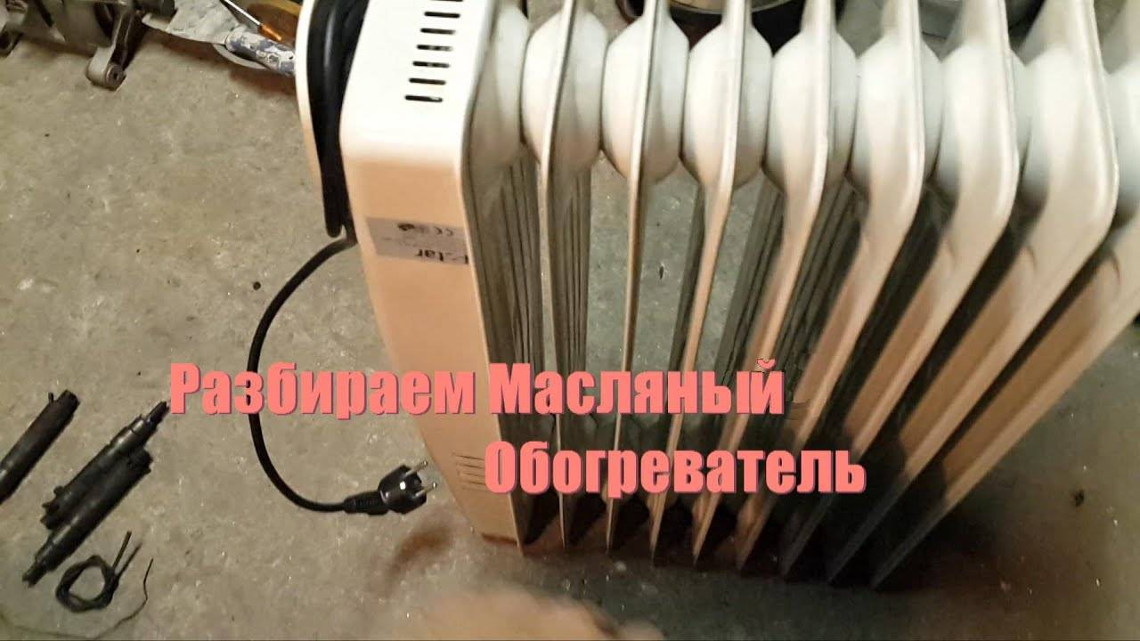Ремонт масляного обогревателя своими руками: три вида поломок   тепломонстр