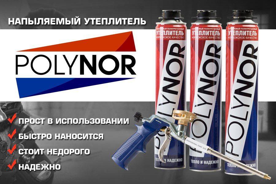 Напыляемый утеплитель polynor: пенный продукт в баллонах, технические характеристики, отзывы: кто пользовался