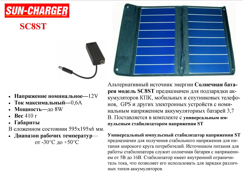 Солнечные батареи на крыше авто для зарядки акб — на токе