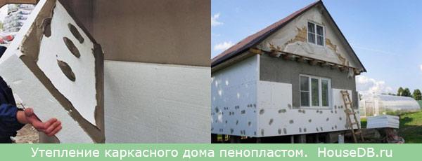 Утепление пеноплексом стен каркасного дома